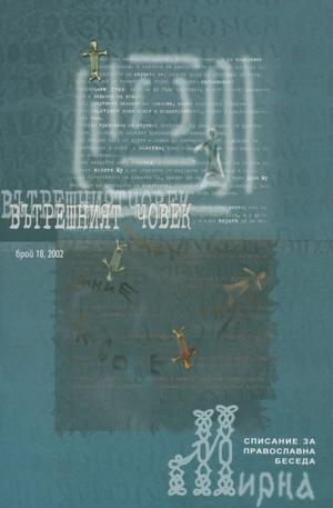 е-списание - Мирна - брой 18