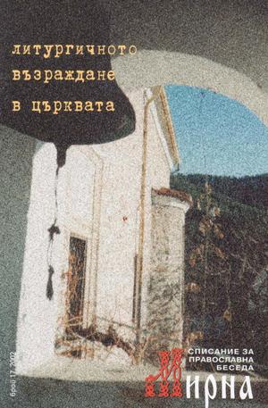 е-списание - Мирна - брой 17