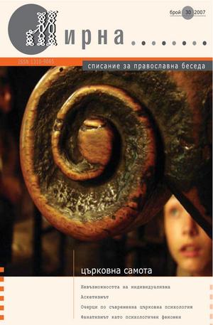 е-списание - Мирна - брой 30