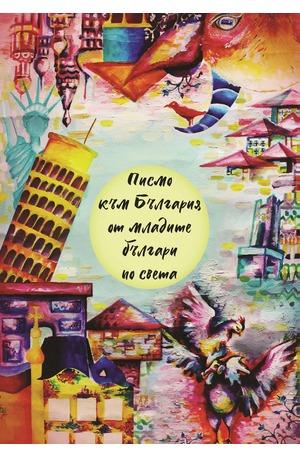 е-книга - Писмо към България от младите българи по света