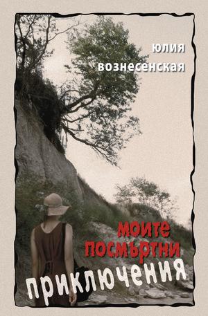 е-книга - Моите посмъртни приключения