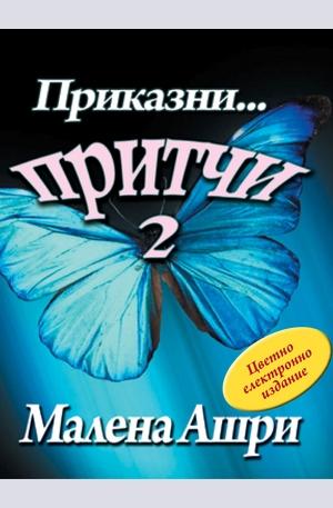 е-книга - Приказни... притчи 2
