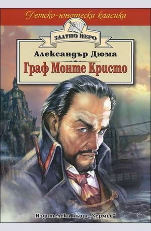 Книга - Граф Монте Кристо