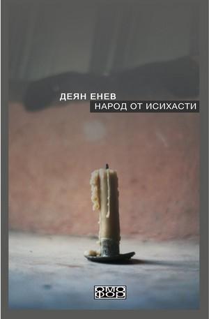 е-книга - Народ от Исихасти