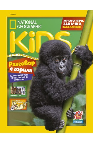 е-списание - National Geographic KIDS - брой 7/2019