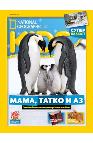 е-списание - National Geographic KIDS - брой 01-02/2020