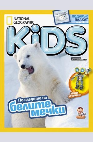 е-списание - National Geographic KIDS България - брой 2/2017