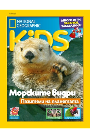 е-списание - National Geographic KIDS - брой 03/2020