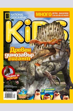 е-списание - National Geographic KIDS България - брой 4/2015