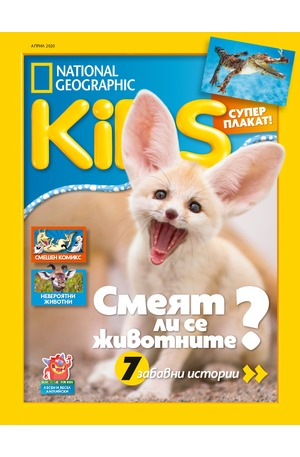 е-списание - National Geographic KIDS - брой 04/2020