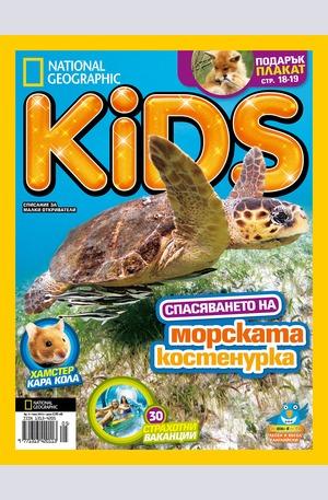 е-списание - National Geographic KIDS България - брой 5/2015