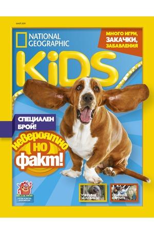 е-списание - National Geographic KIDS - брой 5/2019