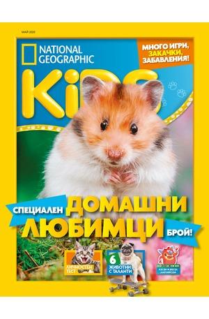 е-списание - National Geographic KIDS - брой 05/2020