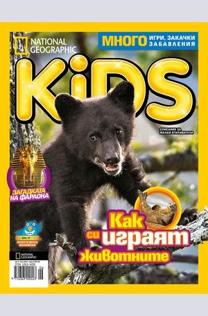 е-списание - National Geographic KIDS България - брой 6/2015