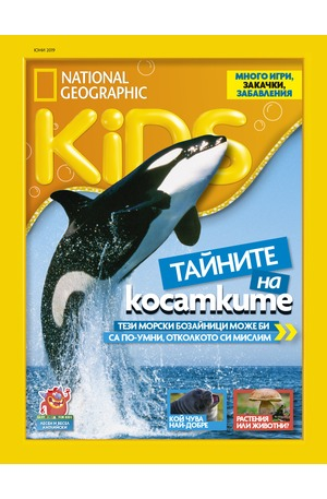е-списание - National Geographic KIDS - брой 6/2019