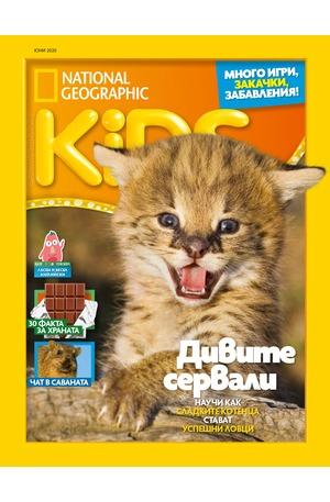 е-списание - National Geographic KIDS - брой 06/2020
