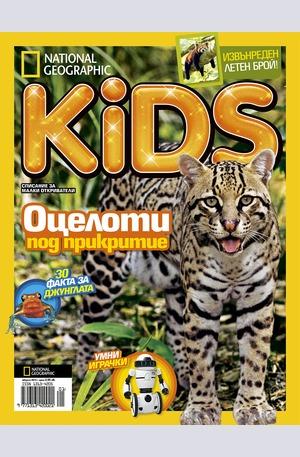 е-списание - National Geographic KIDS България - брой 7/2015