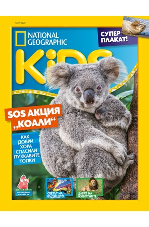 е-списание - National Geographic KIDS - брой 07/2020