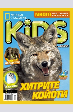 е-списание - National Geographic KIDS България - брой 8/2015