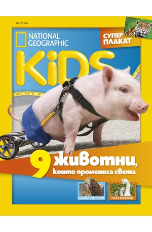 е-списание - National Geographic KIDS - брой 8/2019