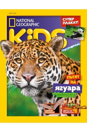 е-списание - National Geographic KIDS - брой 08/2020