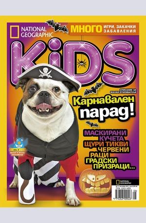 е-списание - National Geographic KIDS България - брой 9/2015