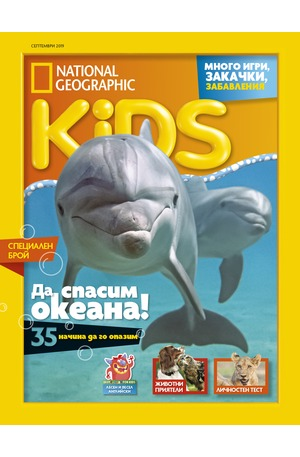 е-списание - National Geographic KIDS - брой 9/2019