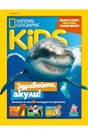 е-списание - National Geographic KIDS - брой 09/2020