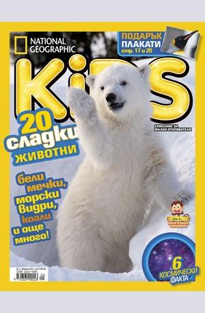 е-списание - National Geographic KIDS България - брой 1/2016