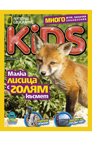 е-списание - National Geographic KIDS - брой 1-2/2018