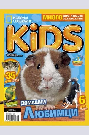 е-списание - National Geographic KIDS България - брой 10/2015