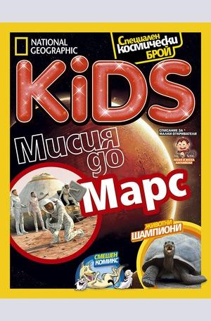 е-списание - National Geographic KIDS България - брой 10/2016
