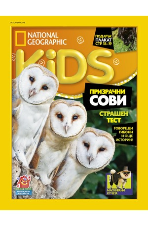 е-списание - National Geographic KIDS - брой 10/2018
