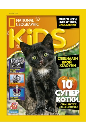 е-списание - National Geographic KIDS - брой 10/2019
