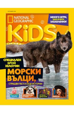 е-списание - National Geographic KIDS - брой 10/2020
