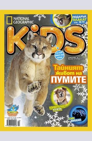 е-списание - National Geographic KIDS България - брой 11/2015