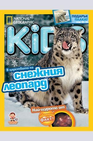 е-списание - National Geographic KIDS България - брой 11/2016