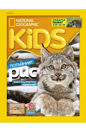 е-списание - National Geographic KIDS - брой 11/2018