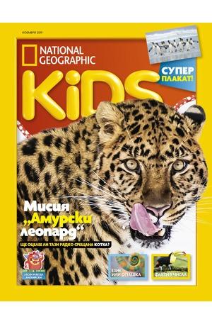 е-списание - National Geographic KIDS - брой 11/2019