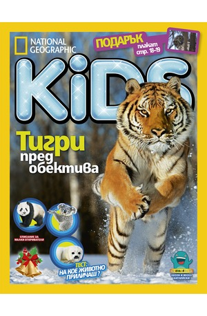 е-списание - National Geographic KIDS - брой 12/2017