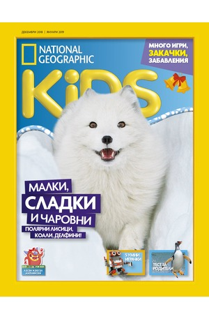 е-списание - National Geographic KIDS - брой 12/2018