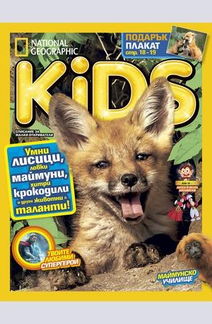 е-списание - National Geographic KIDS България - брой 2/2016