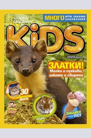 е-списание - National Geographic KIDS България - брой 3/2016