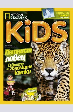 е-списание - National Geographic KIDS България - брой 3/2017