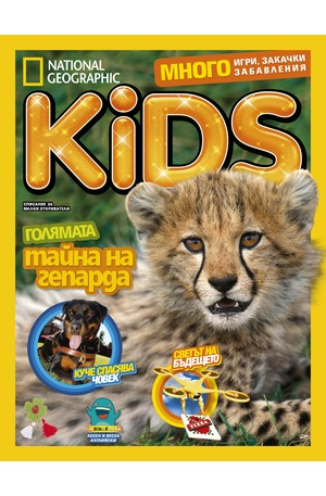 е-списание - National Geographic KIDS - брой 3/2018