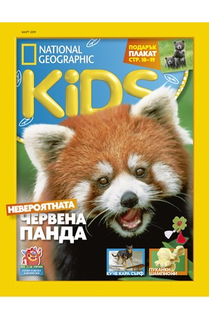 е-списание - National Geographic KIDS - брой 3/2019