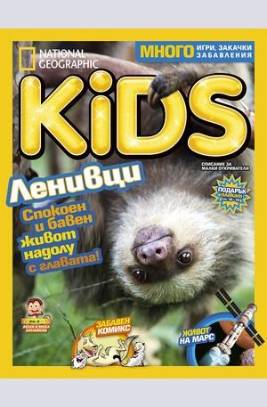 е-списание - National Geographic KIDS България - брой 4/2016