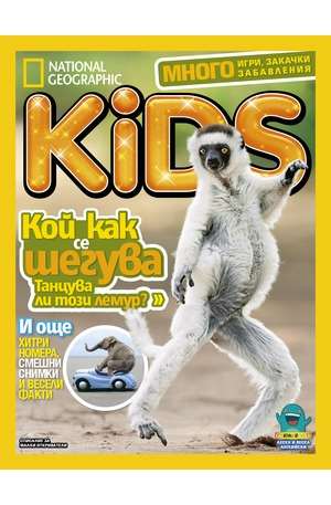 е-списание - National Geographic KIDS - брой 4/2018