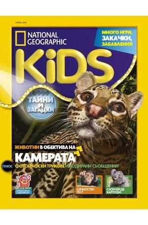 е-списание - National Geographic KIDS - брой 4/2019
