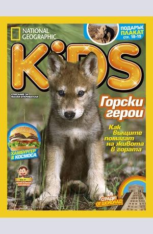 е-списание - National Geographic KIDS - брой 5/2016